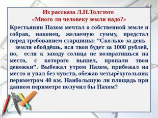 Из рассказа Л.Н.Толстого «Много ли человеку земли надо?» Крестьянин Пахом меч