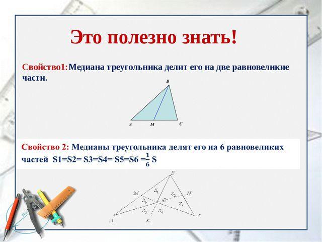 Свойство1:Медиана треугольника делит его на две равновеликие части. . Это пол...