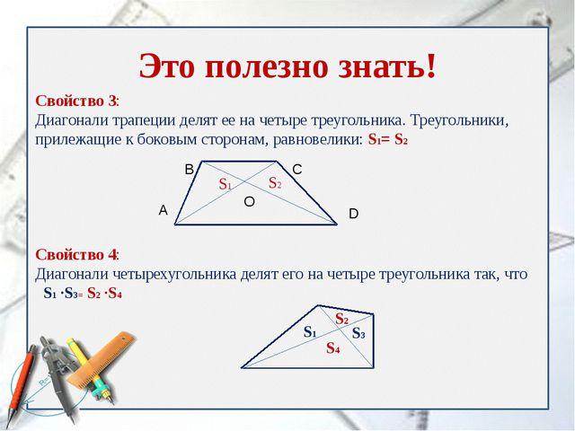 Это полезно знать! Свойство 3: Диагонали трапеции делят ее на четыре треуголь...