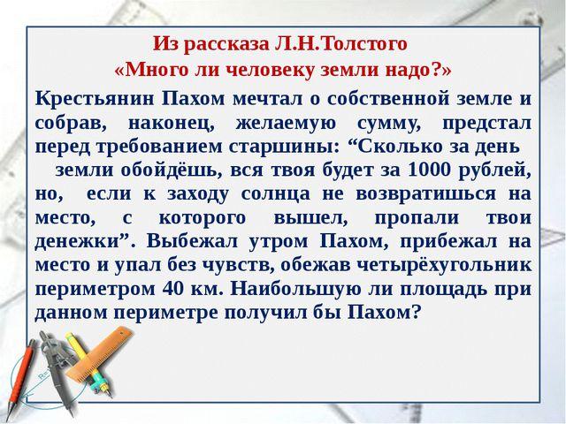 Из рассказа Л.Н.Толстого «Много ли человеку земли надо?» Крестьянин Пахом меч...