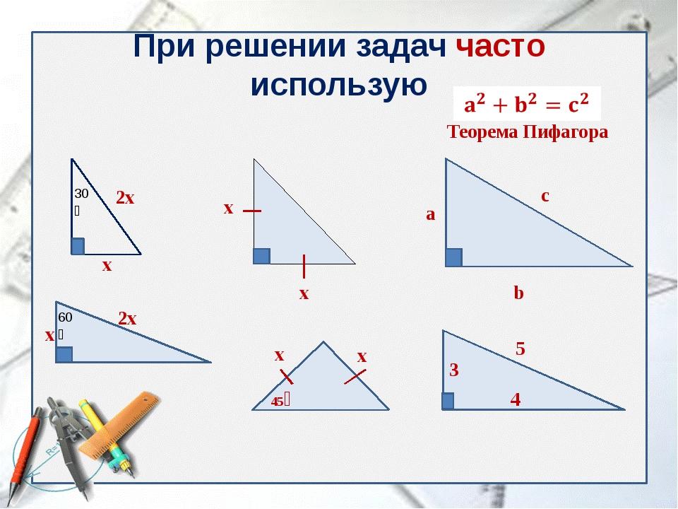При решении задач часто использую 30ᵒ х 2х х х с а b Теорема Пифагора 3 5 4 6...