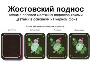 Жостовский поднос Техника росписи жестяных подносов яркими цветами в основном