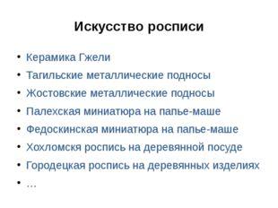 Искусство росписи Керамика Гжели Тагильские металлические подносы Жостовские