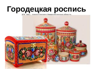 Городецкая роспись XIX век - город Городец Нижегородская область