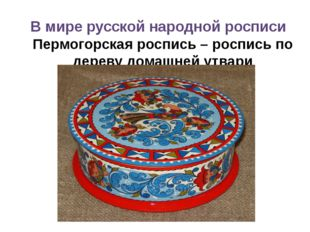 В мире русской народной росписи Пермогорская роспись – роспись по дереву дома