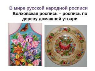 В мире русской народной росписи Волховская роспись – роспись по дереву домашн