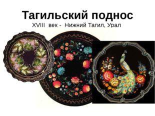 Тагильский поднос XVIII век - Нижний Тагил, Урал