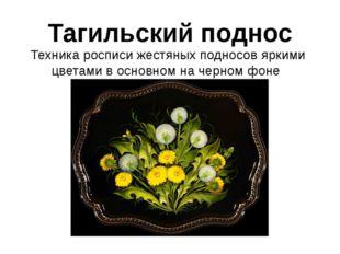 Тагильский поднос Техника росписи жестяных подносов яркими цветами в основном