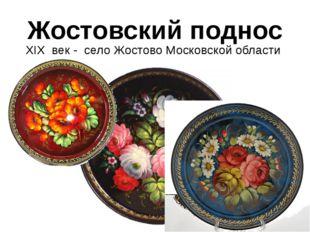 Жостовский поднос XIX век - село Жостово Московской области