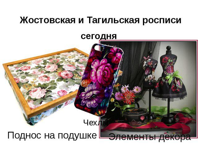 Жостовская и Тагильская росписи сегодня Поднос на подушке Элементы декора Чехлы
