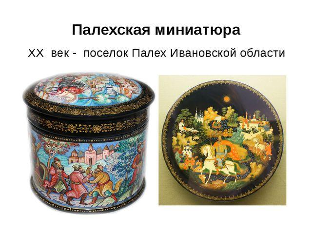 Палехская миниатюра XX век - поселок Палех Ивановской области