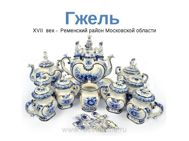 Гжель XVII век - Ременский район Московской области