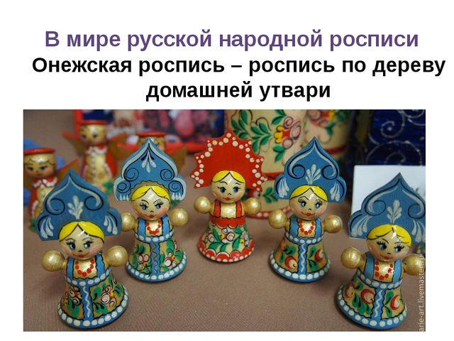 В мире русской народной росписи Онежская роспись – роспись по дереву домашней...