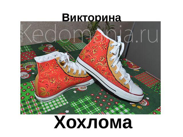 Викторина Хохлома