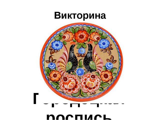 Викторина Городецкая роспись