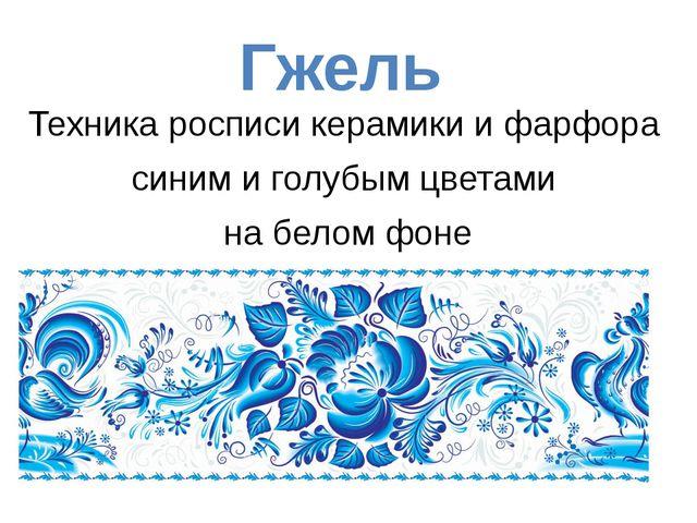 Гжель Техника росписи керамики и фарфора синим и голубым цветами на белом фоне