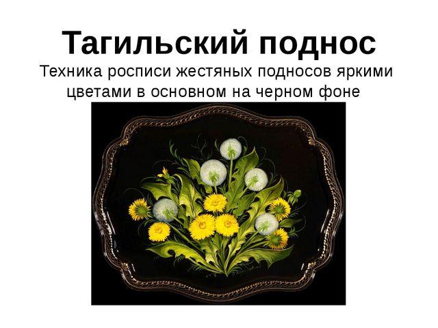 Тагильский поднос Техника росписи жестяных подносов яркими цветами в основном...