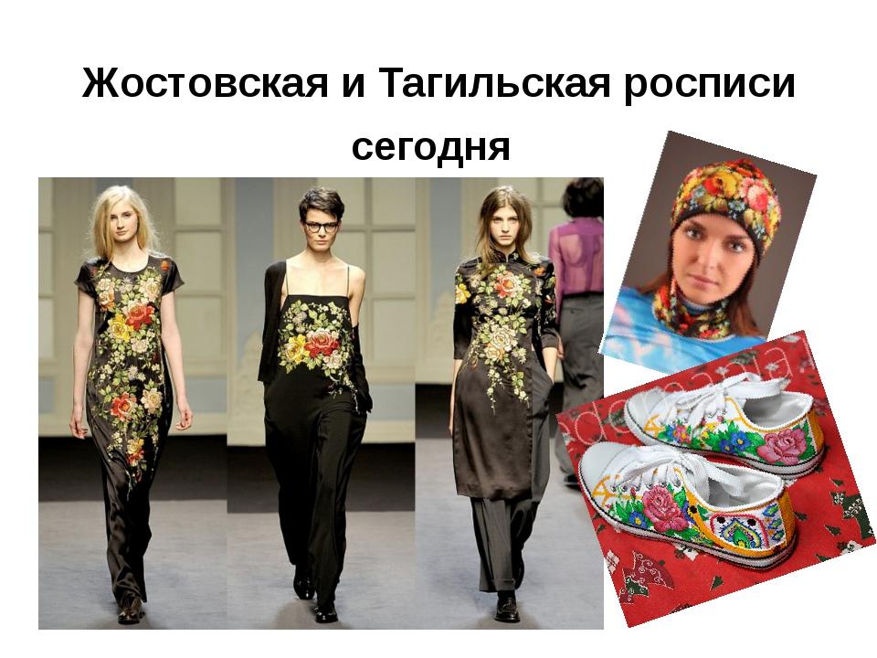 сегодня Жостовская и Тагильская росписи