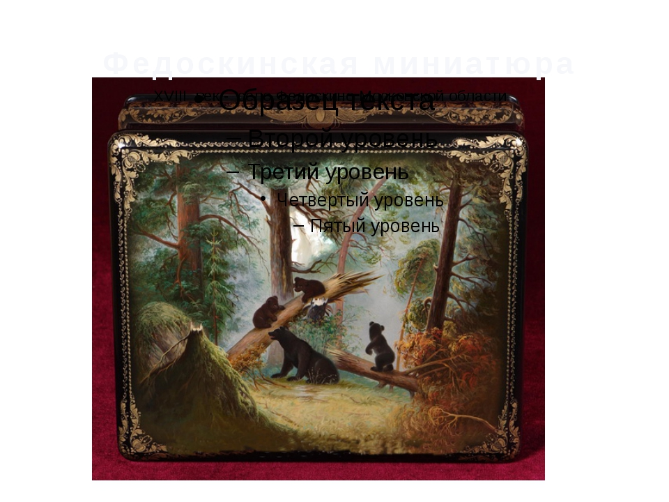 XVIII век - село Федоскино Московской области Федоскинская миниатюра