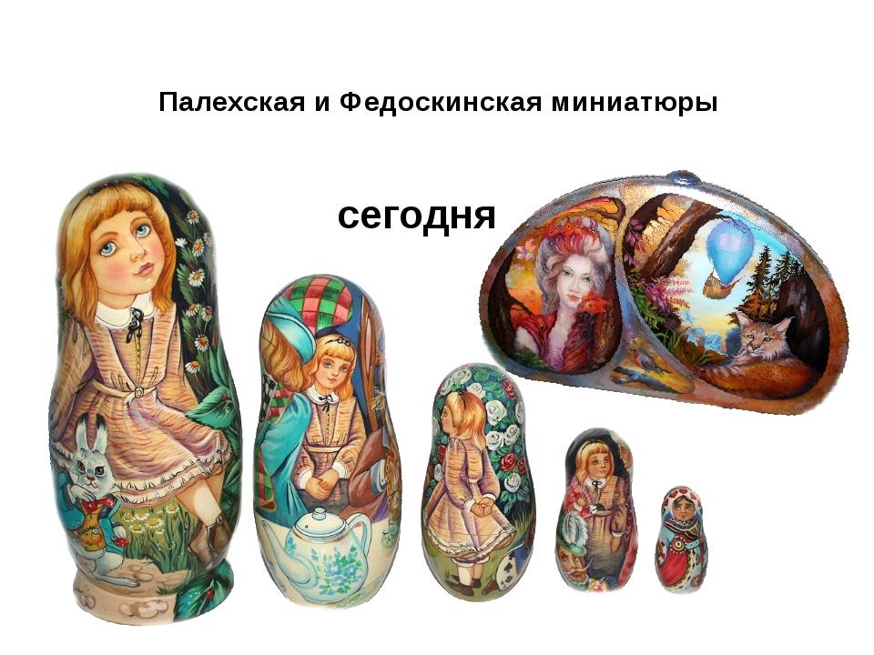 Палехская и Федоскинская миниатюры сегодня