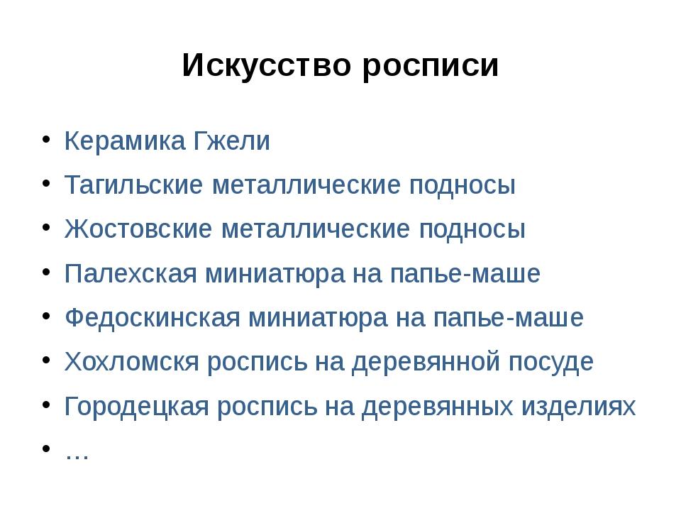 Искусство росписи Керамика Гжели Тагильские металлические подносы Жостовские...