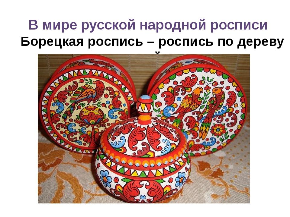 Русские росписи и их названия 149