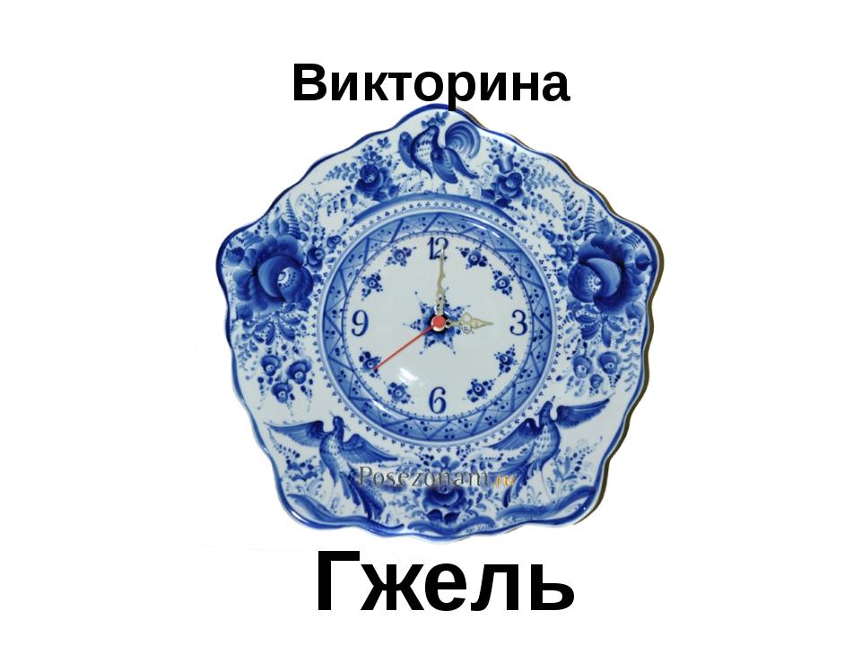 Викторина Гжель