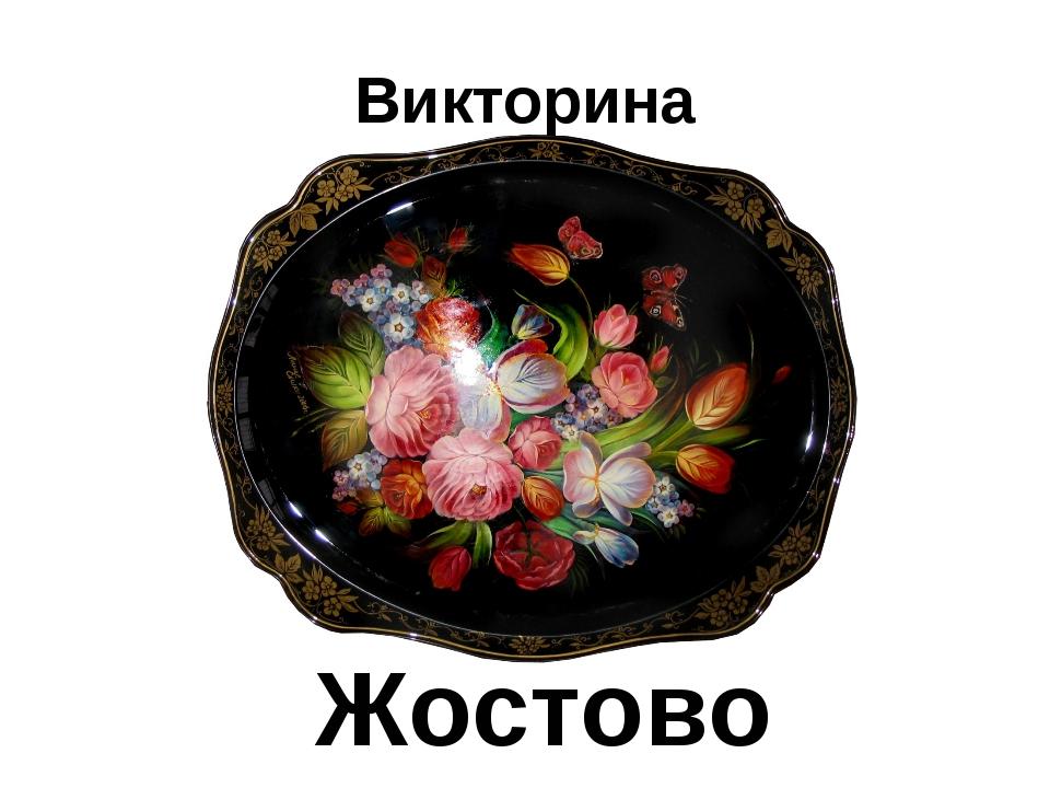 Викторина Жостово