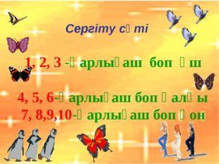 Сергіту сәті 1, 2, 3 -қарлығаш боп ұш 4, 5, 6-қарлығаш боп қалқы 7, 8,9,10-қа