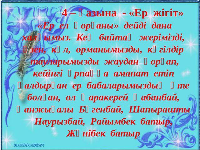 4 – қазына - «Ер жігіт» «Ер ел қорғаны» дейді дана халқымыз. Кең байтақ жері...
