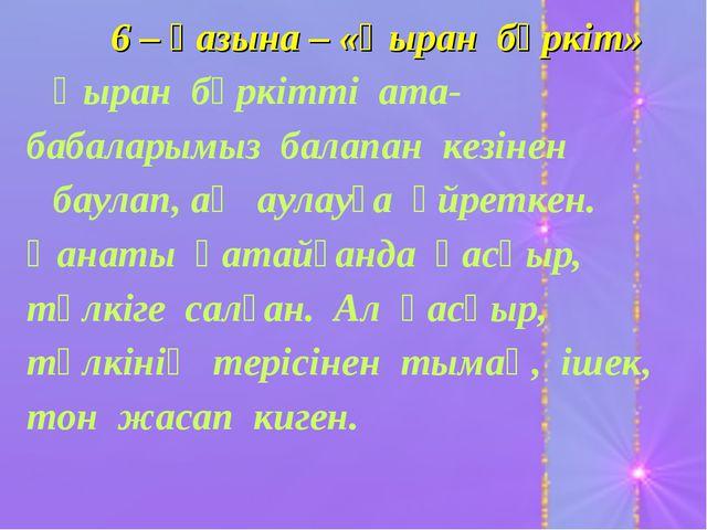 6 – қазына – «Қыран бүркіт» Қыран бүркітті ата-бабаларымыз балапан кезін...