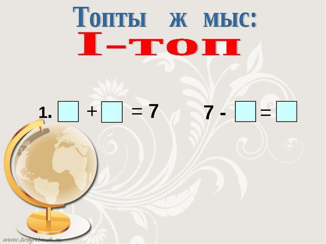 1. + = 7 7 - =