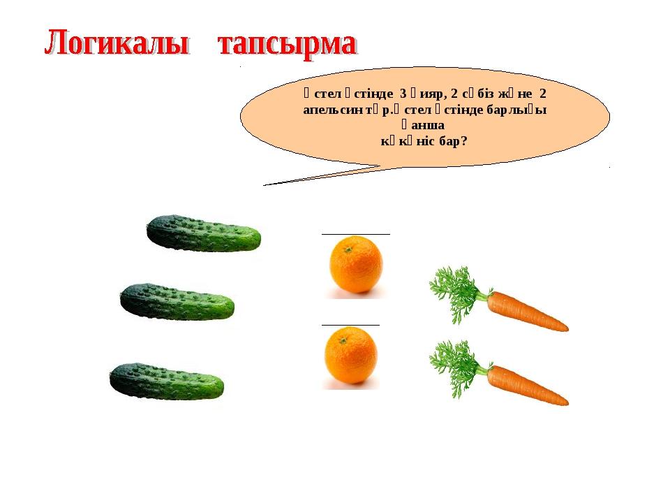 Үстел үстінде 3 қияр, 2 сәбіз және 2 апельсин тұр.Үстел үстінде барлығы қанша...