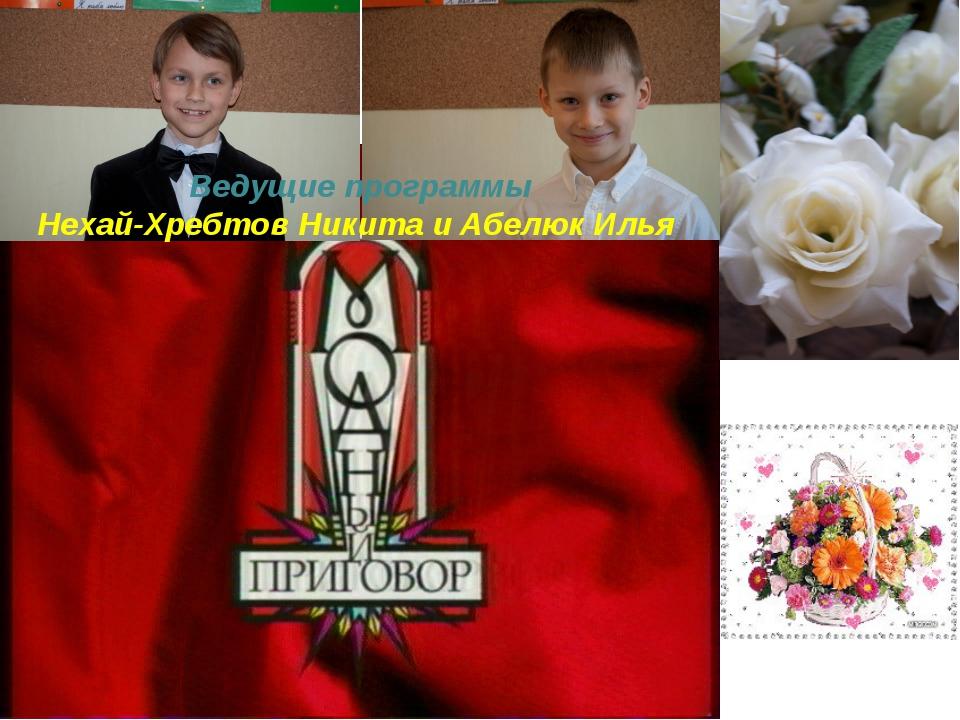 Ведущие программы Нехай-Хребтов Никита и Абелюк Илья