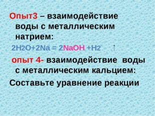 Опыт3 – взаимодействие воды с металлическим натрием: 2H2O+2Na = 2NaOH +H2 опы