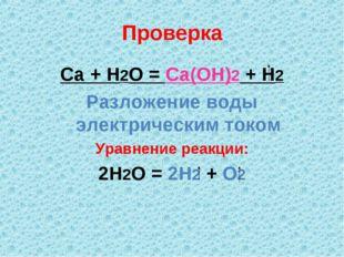 Проверка Ca + H2O = Ca(OH)2 + H2 Разложение воды электрическим током Уравнени