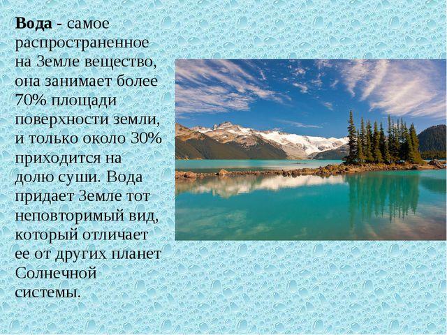 Вода- самое распространенное на Земле вещество, она занимает более 70% площа...