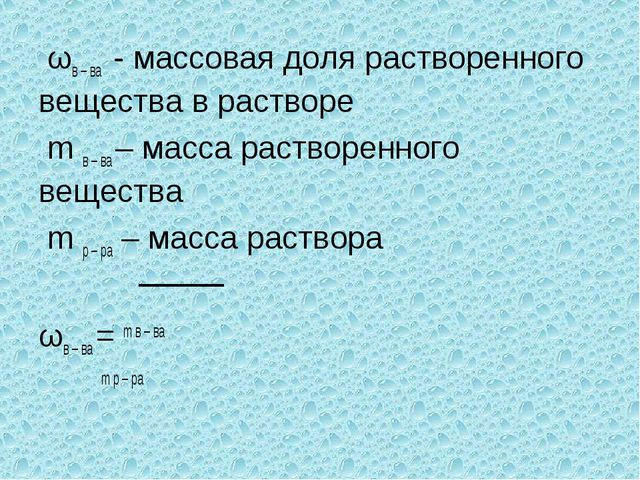 ωв – ва - массовая доля растворенного вещества в растворе m в – ва – масса р...