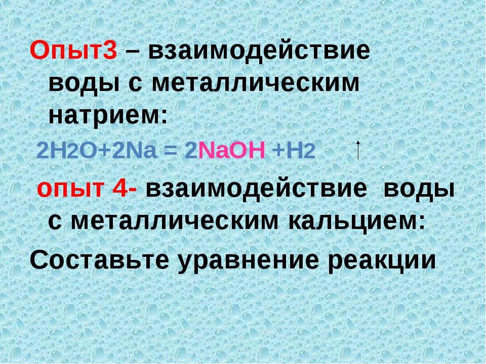 Опыт3 – взаимодействие воды с металлическим натрием: 2H2O+2Na = 2NaOH +H2 опы...