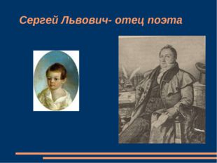 Сергей Львович- отец поэта
