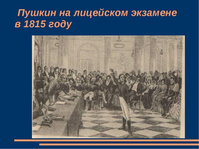 Пушкин на лицейском экзамене в 1815 году