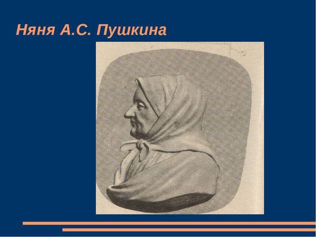 Няня А.С. Пушкина