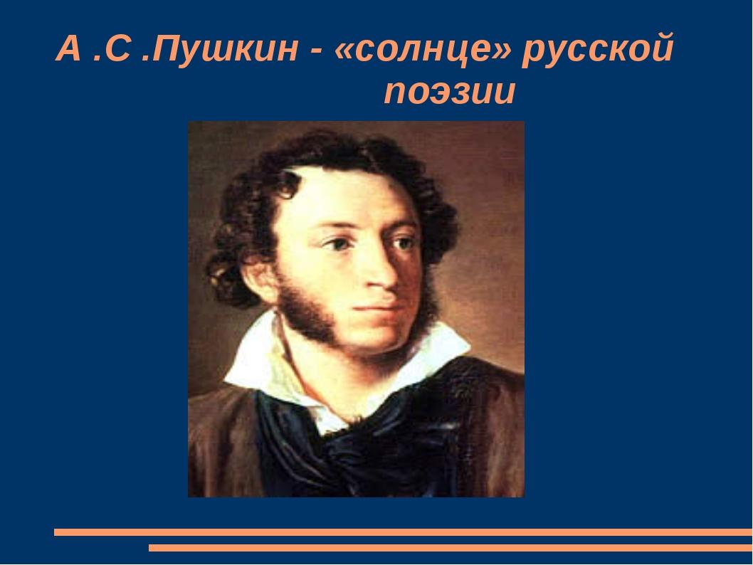 Поэтические конкурсы пушкина