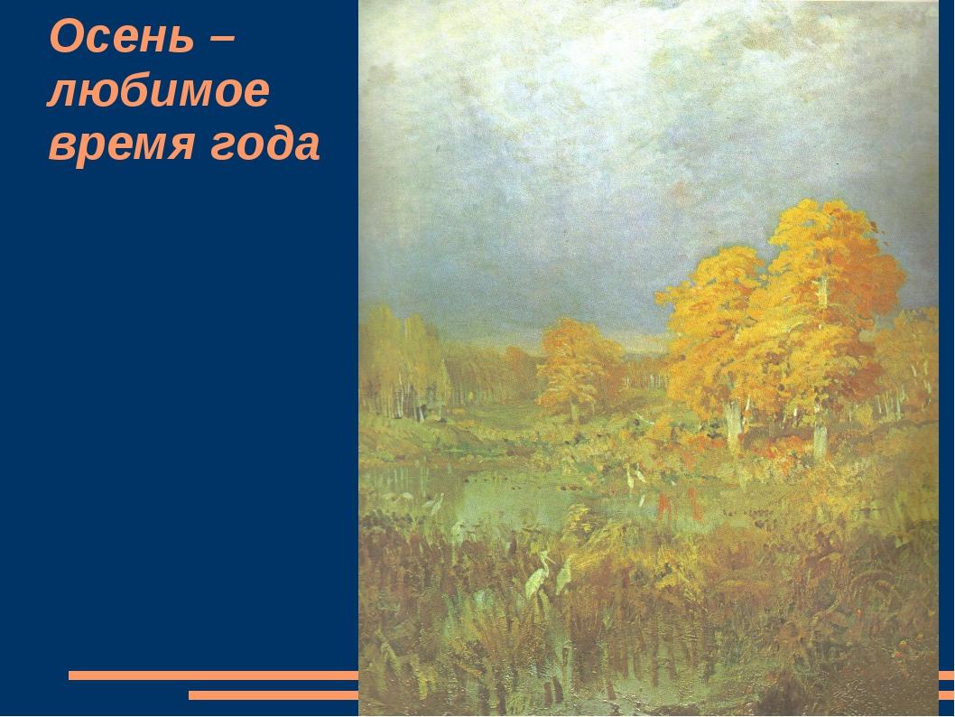 Осень – любимое время года