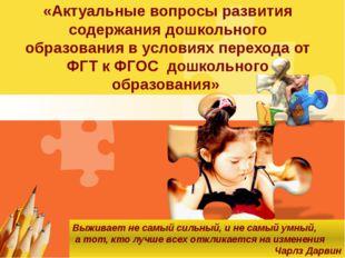 «Актуальные вопросы развития содержания дошкольного образования в условиях пе