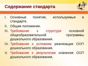 Содержание стандарта Основные понятия, используемые в стандарте. Общие положе