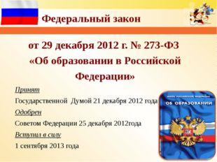 от 29 декабря 2012 г. № 273-ФЗ «Об образовании в Российской Федерации» Принят
