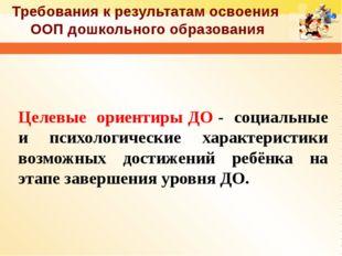 Целевые ориентиры ДО - социальные и психологические характеристики возможных