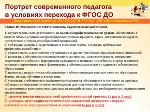 Портрет современного педагога в условиях перехода к ФГОС ДО Федеральный закон