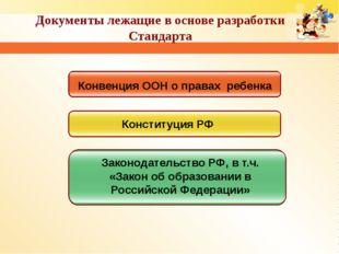 Документы лежащие в основе разработки Стандарта Конвенция ООН о правах ребенк